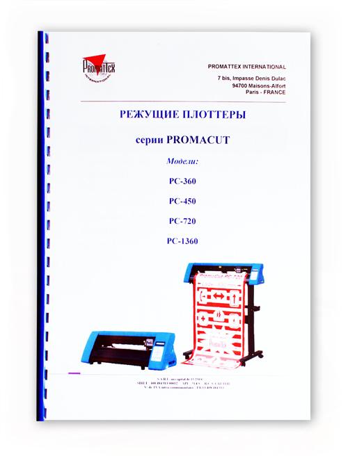 Flexistarter 10 руководство - фото 10
