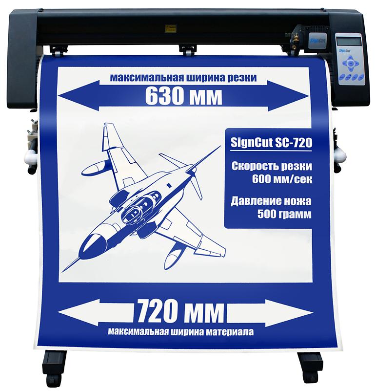 Режущий плоттер SignCut SC-720C